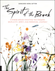 The Spirit of the Brush: Chinese Brush Painting Techniques: Simplicity, Spirit, and Personal Journey Cover Image