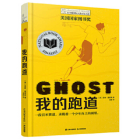 Ghost (Track) Cover Image