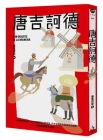 Don Quijote Cover Image