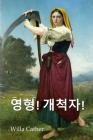 오 파이오니아!: O Pioneers!, Korean edition Cover Image