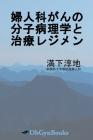 婦人科がんの分子病理学と治療レジメン Cover Image