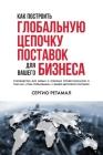 КАК ПОСТРОИТЬ ГЛОБАЛЬНУ& Cover Image