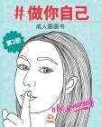 #做你自己 - #Be yourself - 第2册: 成人图画书(曼荼罗) - (Chi Cover Image