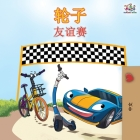 The Wheels The Friendship Race - Chinese Edition (Chinese Bedtime Collection) Cover Image