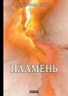 Пламень Cover Image