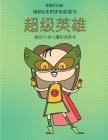 适合7+岁儿童的涂色书 (超级英雄): 本书共包含 Cover Image