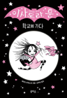 Isadora Moon Goes to School Cover Image