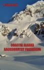 Coastal Alaska Backcountry Freeriding: A Guidebook Cover Image