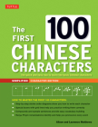 The First 100 Chinese Characters: Simplified Character Edition: (HSK Level 1) The Quick and Easy Way to Learn the Basic Chinese Characters Cover Image