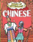 Stars of Mythology: Chinese Cover Image
