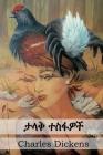 ታላቅ ተስፋዎች: Great Expectations, Amharic edition Cover Image