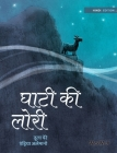 घाटी की लोरी: Hindi Edition of Lullaby of the Valley Cover Image