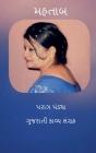 Mahtaab Cover Image