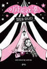 Isadora Moon Goes Camping Cover Image