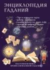 Энциклопедия гаданий. На Cover Image