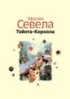 Тойота-Королла: Роман Cover Image