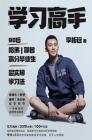 学习高手 Cover Image
