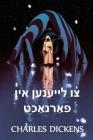 צו לייענען אין פאַרנאַכט Cover Image