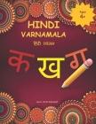 Hindi Varnamala: Learn to Write Hindi Alphabets CONSONANTS /Varnamala for Kids (Age 4+) Cover Image
