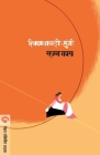 Rivanavyali Mungi Cover Image