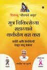 Muthra Chikitsechya Sahayyane Karkrog Bara Kara: Surgery Aani Chemotheraphy Pasun Vaachu Shakta Cover Image