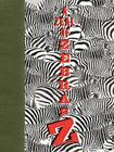 A Zeal of Zebras: An Alphabet of Collective Nouns Cover Image