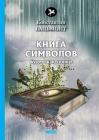 Книга символов Cover Image