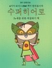 7+세를 위한 색칠하기 책 (수퍼히어로): 이 책은 &# Cover Image