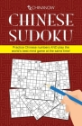 Chinese Sudoku: Practice Chinese numbers AND play the world's best mind game at the same time! Cover Image