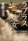 Laplaces's Witch Cover Image