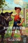 乡村男孩在乡村集市上的冒险: The Adventures of a Country Boy at a Country Cover Image