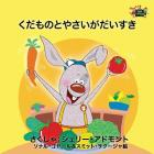 I Love to Eat Fruits and Vegetables: Japanese Edition (Japanese Bedtime Collection) Cover Image