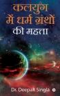 Kalyug Mei Dharma Granthon Ki Mahatta Cover Image