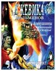 Ежевика Дольмена. Аленуш Cover Image