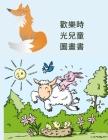 歡樂時光兒童圖畫書 Cover Image