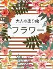 フラワー 大人の塗り絵: 花のコレクション Cover Image
