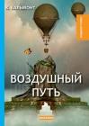 Воздушный путь Cover Image