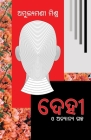 Dehi O Anyanya Galpa Cover Image