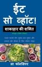 Eat So What! Shakahar ki Shakti Volume 2 Cover Image