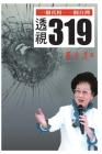 透視319(國際版): 3-19 Shooting Re-examined Cover Image