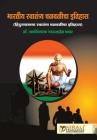 भारतीय स्वतंत्र्य चळवळी& Cover Image