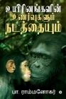Uyirinangalin Unarvugalum Natathaiyum Cover Image