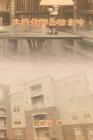 北美耄齡桑榆自吟(六): My Golden Age Years at USA (Volume 6) Cover Image