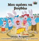 I Love to Help: Greek Edition (Greek Bedtime Collection) Cover Image