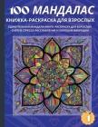 100 МАНДАЛАС КНИЖКА-РАСКРА  Cover Image