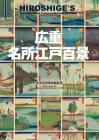 Hiroshige's One Hundred Famous Views of EDO Cover Image