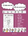 Mo Odia Abhyasa Bahi: My Odia Activity Book Cover Image