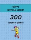 судоку крупный шрифт - 300 ср& Cover Image