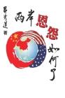兩岸恩怨如何了?(國際版): TAIWAN and CHINA: Whither To Go? Cover Image