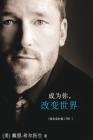 成为你,改变世界 - Being You Simplified Chinese Cover Image